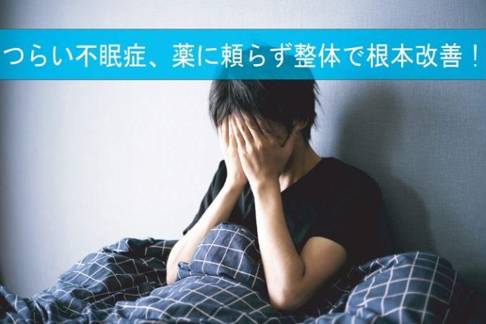 不眠症に悩む男性の写真