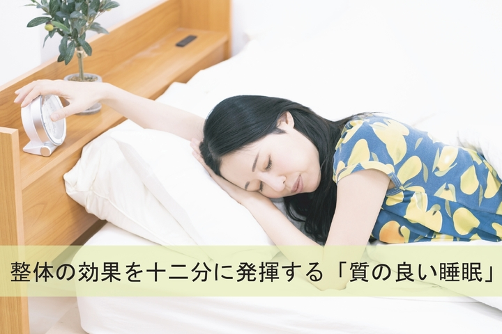 Good quality sleep that exerts the effect of manipulative treatment