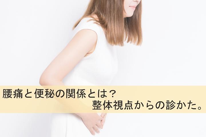 腰痛と便秘の関係性