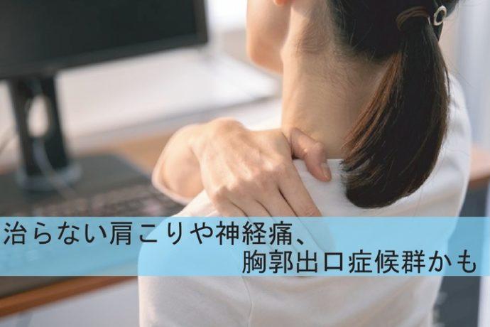 治らない肩こりや神経痛、胸郭出口症候群かも