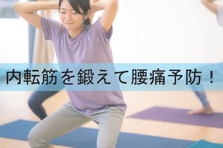 内転筋を鍛えて腰痛予防
